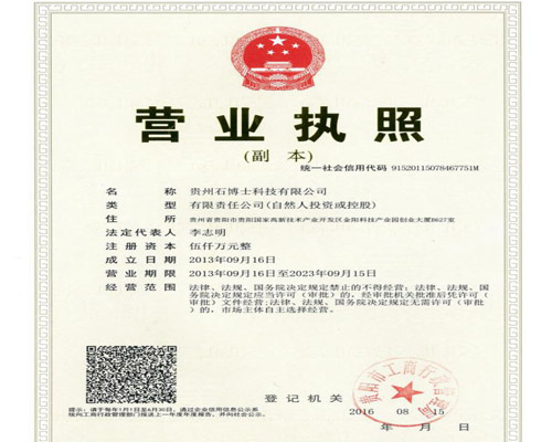 The business license (copy)