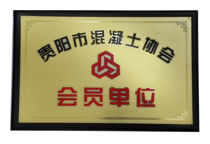 贵阳市混凝土协会会员单位