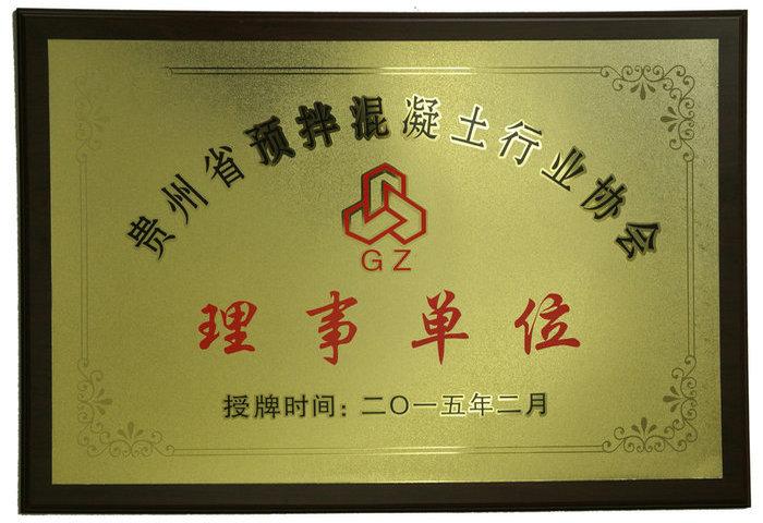 贵州省预拌混凝土行业协会理事单位