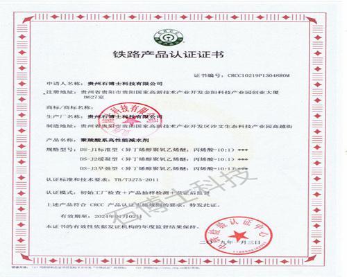 铁路产品CRCC认证证书